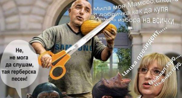 Борисов песев
