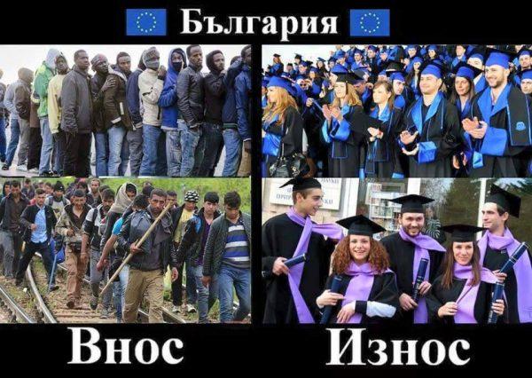 bulgaria_unishtojena